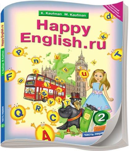 Нужен гдз кауфман happy english 4 класс