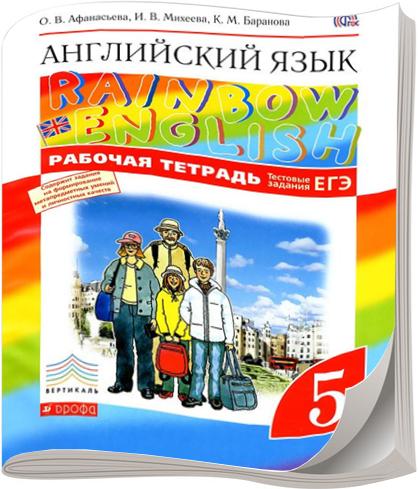 гдз по activity book афанасьева и михеева