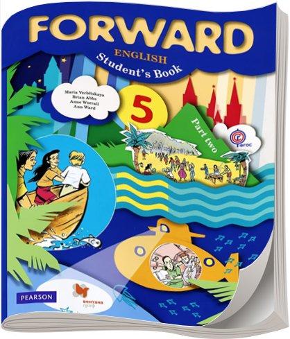 Гдз Forward 5