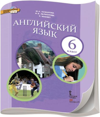 Решебник по английскому языку 5 класс oxford team workbook 1