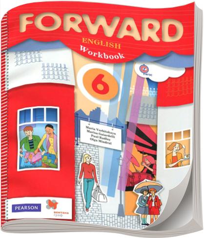 Форвард активити бук 4 класс решебник