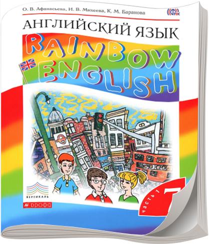 Английский Rainbow English Решебник