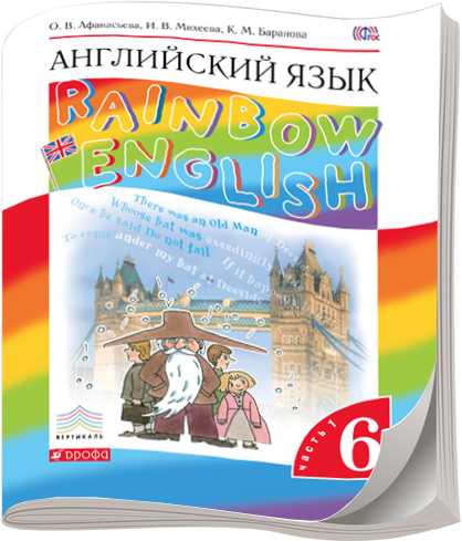 тетрадь english михеева по класс гдз 6 rainbow афанасьева английскому языку