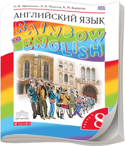 Афанасьева михеева класс английский радужный баранова решебник 8