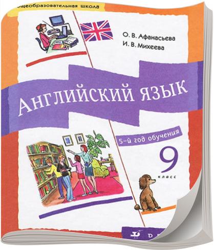 Подробный решебник (гдз) по английскому языку для 6 класса rainbow, авторы учебника: афанасьева ов, михеева ив