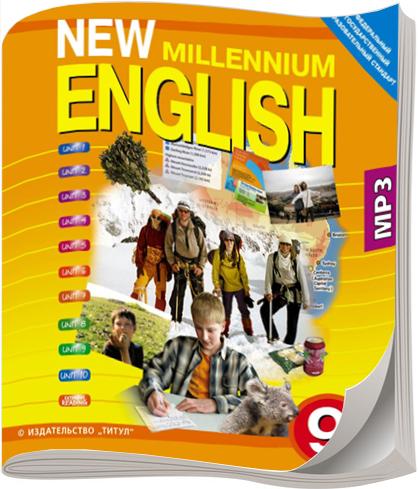 Для к new 9 millennium english решебник класса