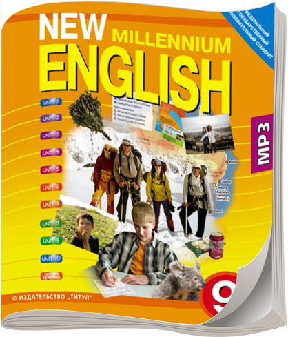 9 english класс на millennium решебник