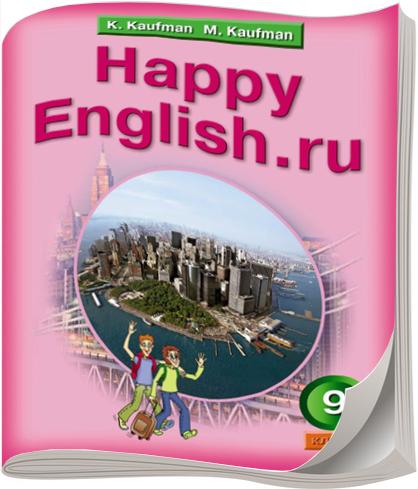 Гдз К Учебнику Английского Языка За 9 Класс Кауфман