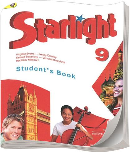 Гдз: английский язык 9 класс кузовлев, лапа, перегудова учебник.