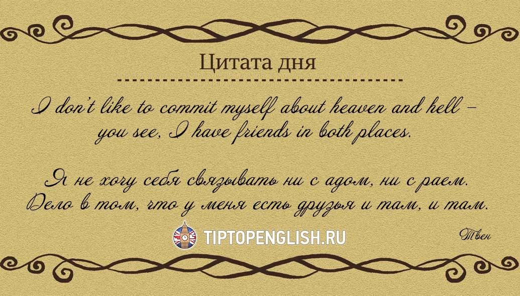 информационный ресурс цитаты на английском в картинках с переводом модели деревянном каркасе