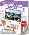 ГДЗ Решебник Комарова, Ларионова, 4 класс по английскому языку
