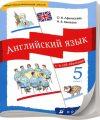 ГДЗ Решебник Афанасьева, Михеева, 5 класс по английскому языку
