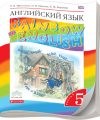 ГДЗ Решебник Афанасьева, Михеева, 5 класс по английскому языку Rainbow English