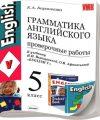 ГДЗ Решебник Барашкова к учебнику Верещагиной, 5 класс по английскому языку