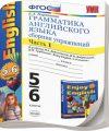 ГДЗ Решебник Барашкова к учебнику Биболетовой, 5-6 класс по английскому языку