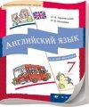 ГДЗ Решебник Афанасьева, Михеева, 7 класс по английскому языку, 3-ой год обучения