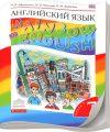 ГДЗ Решебник Афанасьева, Михеева, Баранова, 7 класс по английскому языку Rainbow English
