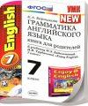 ГДЗ Решебник Барашкова к учебнику Биболетовой, 7 класс по английскому языку