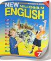 ГДЗ Решебник Деревянко New Millenium English, 7 класс по английскому языку