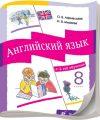 ГДЗ Решебник Афанасьева, Михеева, 8 класс по английскому языку, 4-ой год обучения