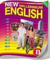 ГДЗ Решебник Дворецкая New Millenium English, 8 класс по английскому языку
