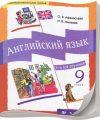 ГДЗ Решебник Афанасьева, Михеева, 9 класс по английскому языку, 5-ый год обучения