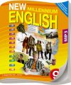 ГДЗ Решебник Гроза New Millenium English, 9 класс по английскому языку