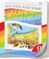 ГДЗ Решебник Афанасьева, Михеева, Баранова, 9 класс по английскому языку Rainbow English
