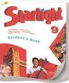 ГДЗ Решебник Баранова Starlight, 9 класс по английскому языку