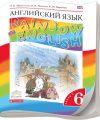 ГДЗ Решебник Афанасьева, Михеева, Баранова, 6 класс по английскому языку Rainbow English