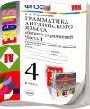 ГДЗ Решебник Барашкова к учебнику Верещагиной, 4 класс по английскому языку