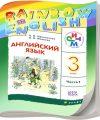 ГДЗ Решебник Афанасьева, Михеева, 3 класс по английскому языку Rainbow English