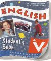 ГДЗ Решебник Верещагина, Афанасьева, 2000, 5 класс по английскому языку