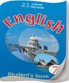 ГДЗ Решебник Юхнель, 7 класс по английскому языку