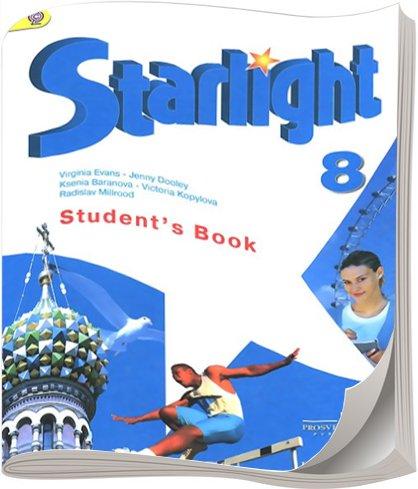 Starlight 3 класс student s book гдз